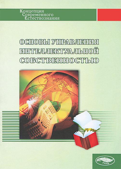 Основы управления интеллектуальной собственностью методические рекомендации по проведению лабораторн