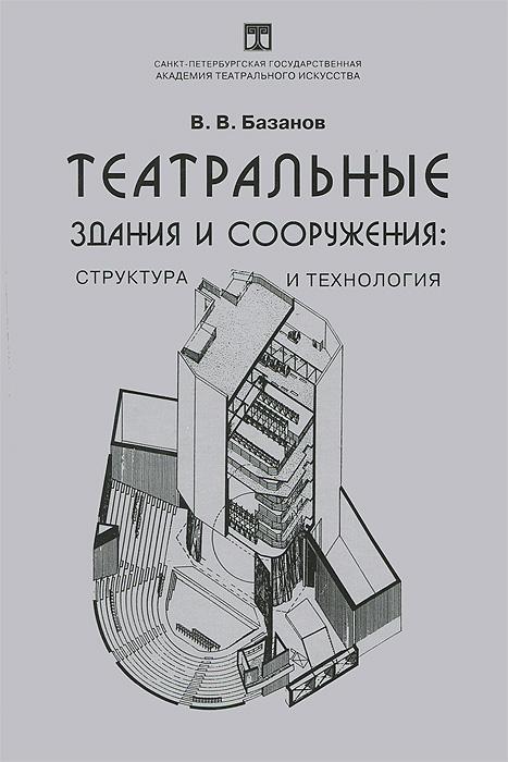 Театральные здания и сооружения. Структура и технология