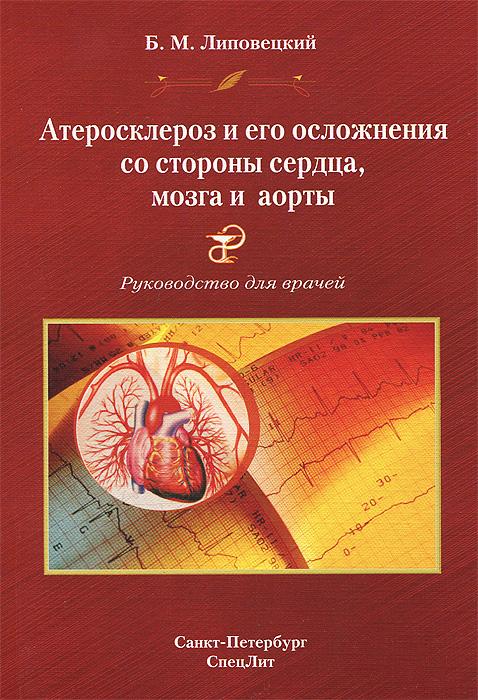 Атеросклероз и его осложнения со стороны сердца, мозга и аорты (диагностика, лечение, профилактика)