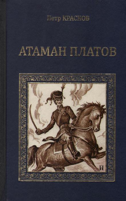 Атаман Платов. Осиное гнездо