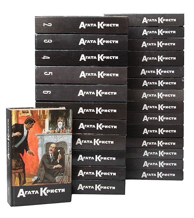 Агата Кристи. Собрание сочинений (комплект из 26 книг)