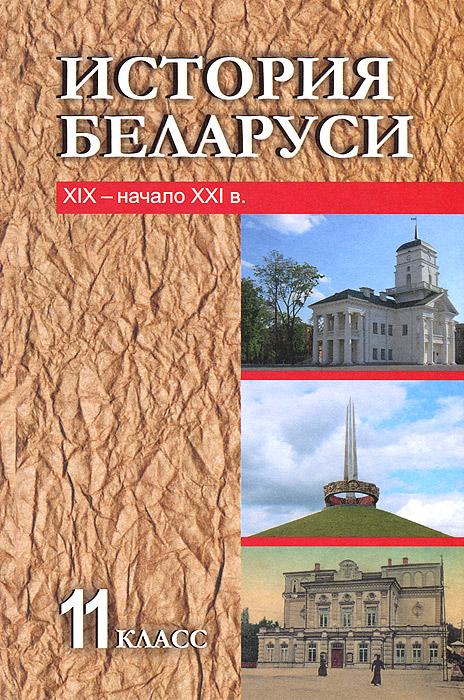 История Беларуси. XIX - начало XXI века. 11 класс