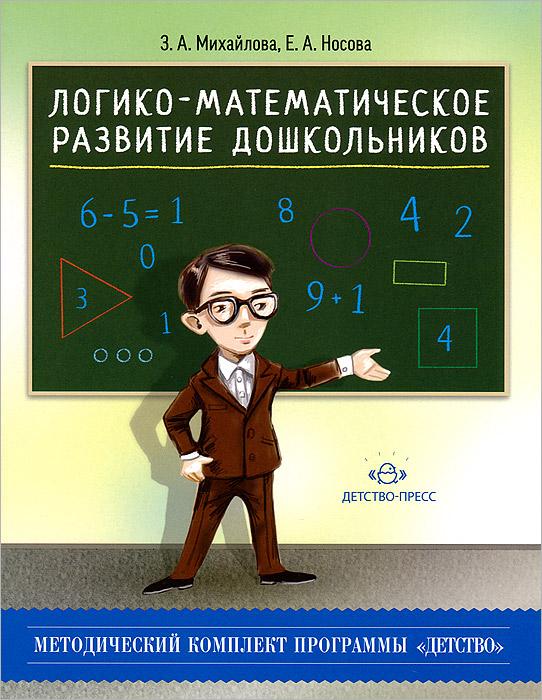 Логико-математическое развитие дошкольников12296407В пособии описаны основное содержание, пути и эффективные методы логико-математического развития дошкольников, рассмотрены современные дидактические пособия. Должное внимание уделено роли педагога, его компетентности в области применения основных способов логико-математического развития детей; приемам педагогической поддержки детей в логико-математических играх; конструированию и практической организации игровых развивающих ситуаций. Представлены различные формы организации игровой математической деятельности: совместная с педагогом, самостоятельная, в виде развивающих игровых ситуаций. Предложен мониторинг качеств - показателей развития ребенка в логико-математической деятельности (в соответствии с федеральными государственными требованиями к основной общеобразовательной программе дошкольного образования). Рекомендуется педагогам дошкольных образовательных учреждений, студентам педагогических вузов и колледжей.