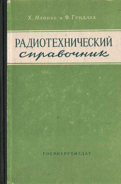 Радиотехнический справочник. Том 1