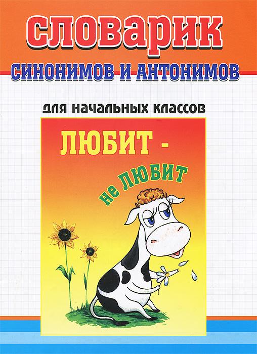 словарь антонимов fb2 скачать