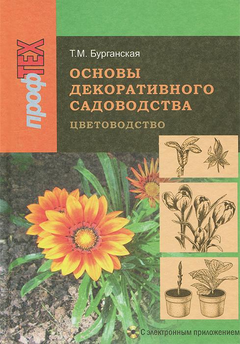 Основы декоративного садоводства. В 2 частях. Часть 1. Цветоводство (+ CD-ROM)