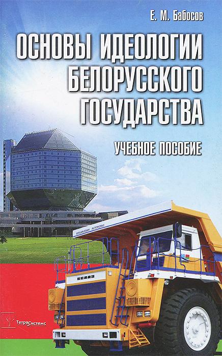 Основы идеологии белорусского государства