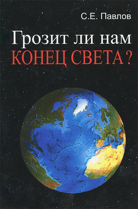 Грозит ли нам конец света
