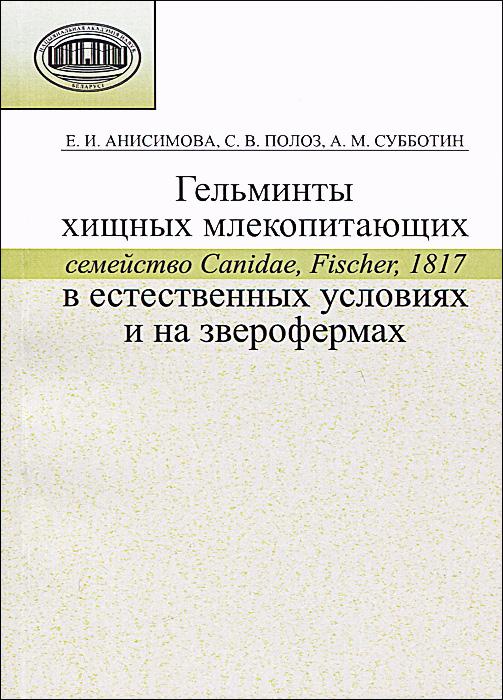 Гельминты хищных млекопитающих (семейство Canidae, Fischer, 1817) в естественных условиях и на зверофермах
