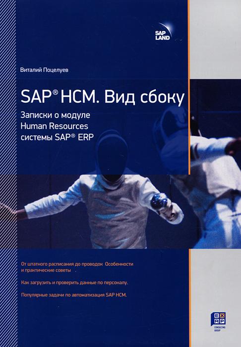 SAP HR. Вид сбоку