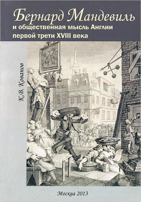 Бернард Мандевиль и общественная мысль Англии первой трети XVIII века