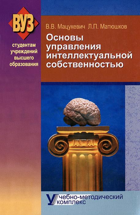 Основы управления интеллектуальной собственностью