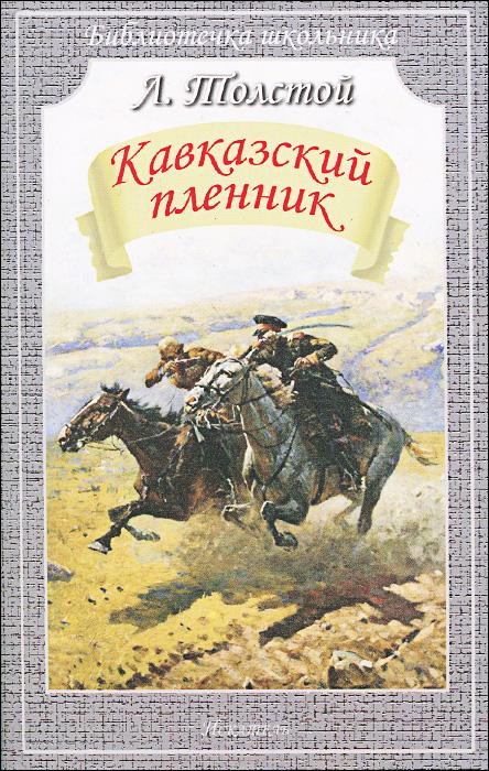 Кавказский пленник. Рассказы. Толстой Л