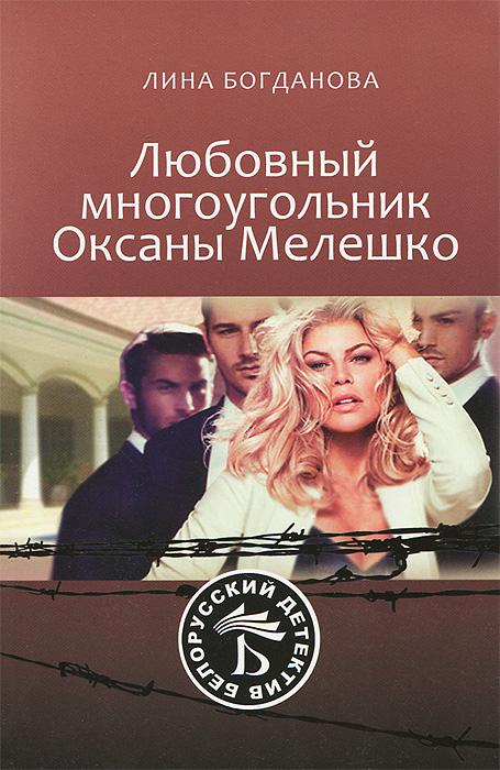 Любовный многоугольник Оксаны Мелешко