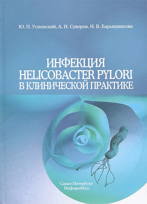 Инфекция Helicobacter pylori в клинической практике