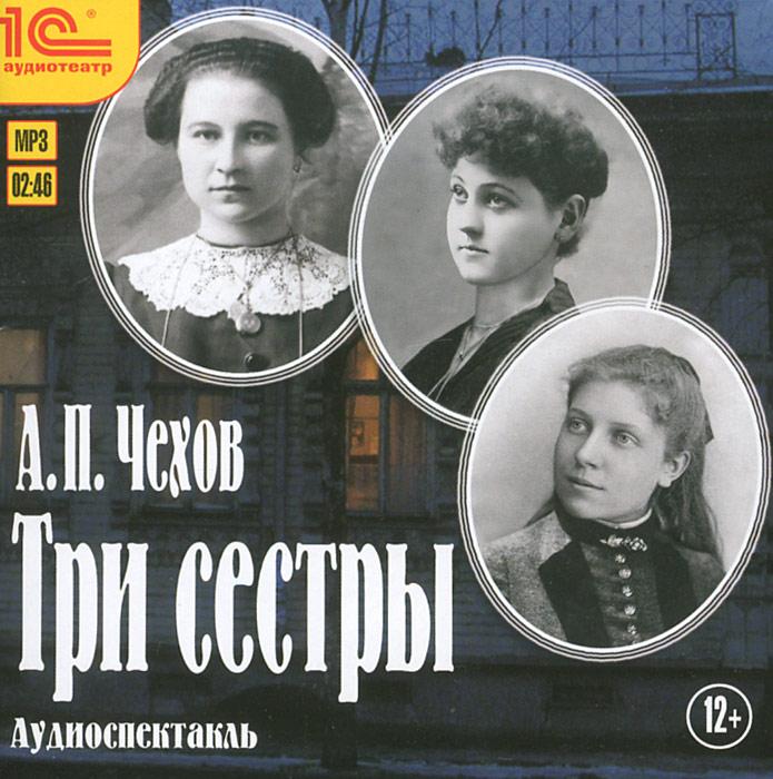 Три сестры (аудиокнига MP3)