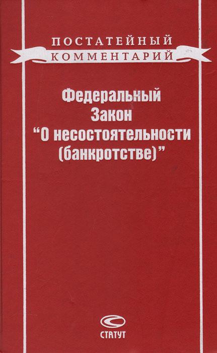 Книга: Федеральный закон О несостоятельности (банкротстве)