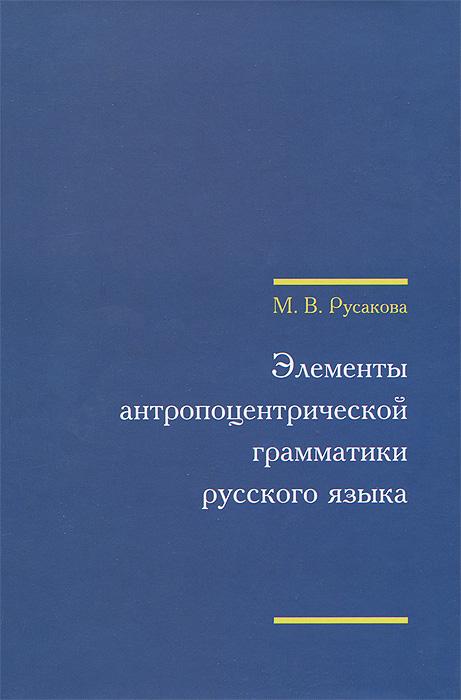 Элементы антропоцентрической грамматики русского языка (+ CD)