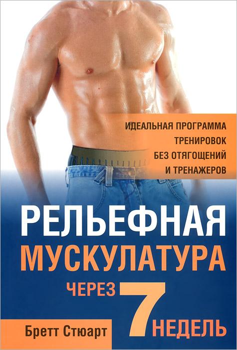Рельефная мускулатура через 7 недель ( 978-985-15-1843-8 )
