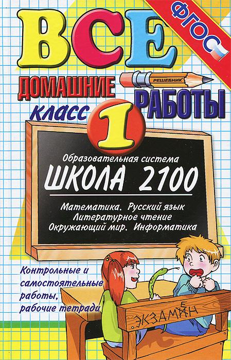 Все домашние работы. 1 класс12296407В данном учебном пособии решены и в большинстве случаев подробно разобраны задачи и упражнения по букварю, русскому языку, литературному чтению, окружающему миру, математике и информатике для 1 класса. Пособие адресовано родителям, которые смогут помочь своему ребенку в решении домашних заданий, проконтролировать правильность их выполнения и степень усвоения материала. При правильном использовании этих учебных пособий родители могут быть домашними репетиторами по всем основным дисциплинам начальной школы.