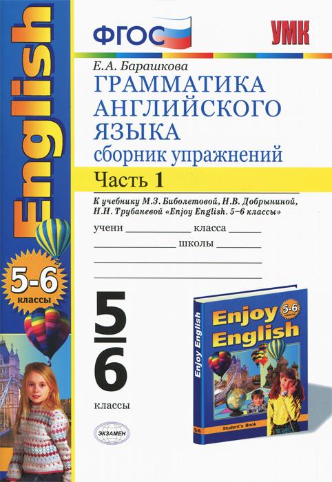 Грамматика английского языка. 5-6 классы. Сборник упражнений. Часть 1