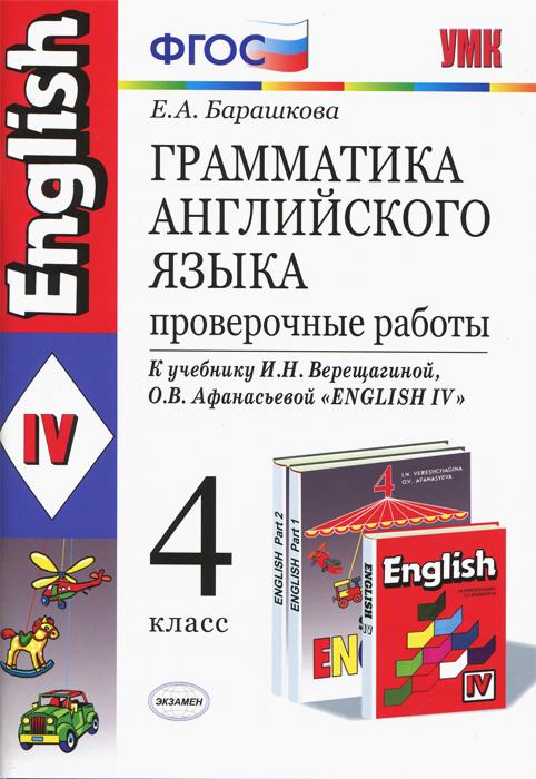 Грамматика английского языка. 4 класс. Проверочные работы