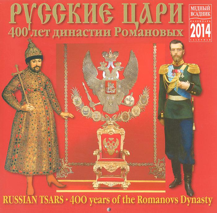 Календарь на скрепке (КР10) на 2014 год Русские цари [КР10-14011]