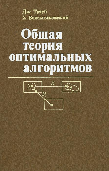 Общая теория оптимальных алгоритмов