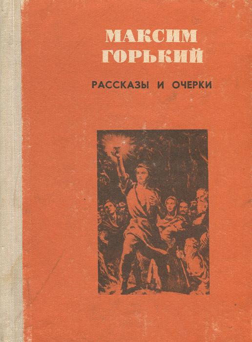 Максим Горький. Рассказы и очерки