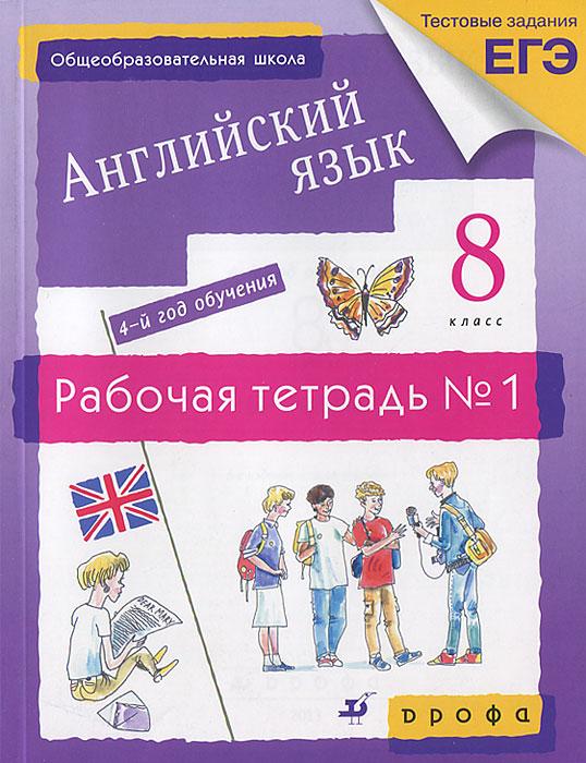 Английский язык. 8 класс. 4-й год обучения. Рабочая тетрадь №1