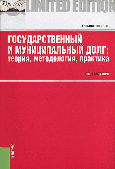 Государственный и муниципальный долг. Теория, методология, практика ( 978-5-406-00984-0 )
