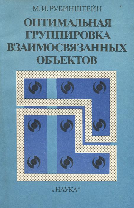 Zakazat.ru Оптимальная группировка взаимосвязанных объектов. M. И. Рубинштейн