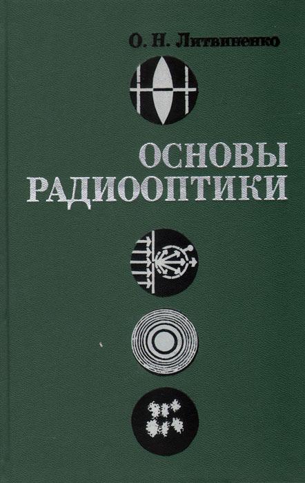 Основы радиооптики