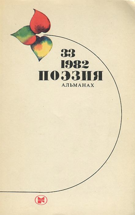 Поэзия. Альманах, №33, 1982