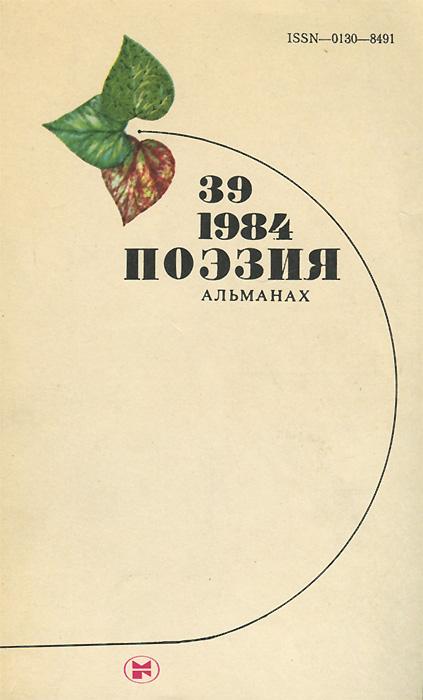 Поэзия. Альманах, №39, 1984