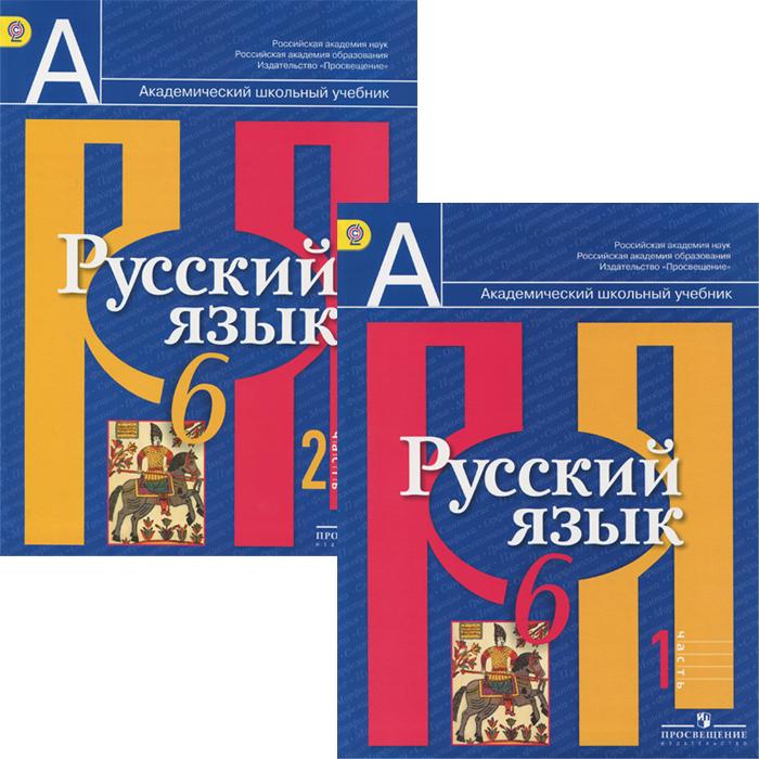Решебник по русскому языку 6 класса рыбченкова.