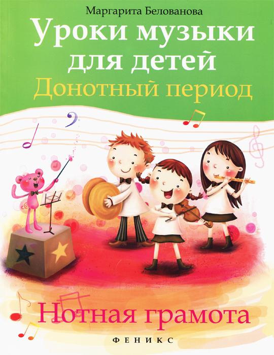 Уроки музыки для детей. Донотный период. Нотная грамота