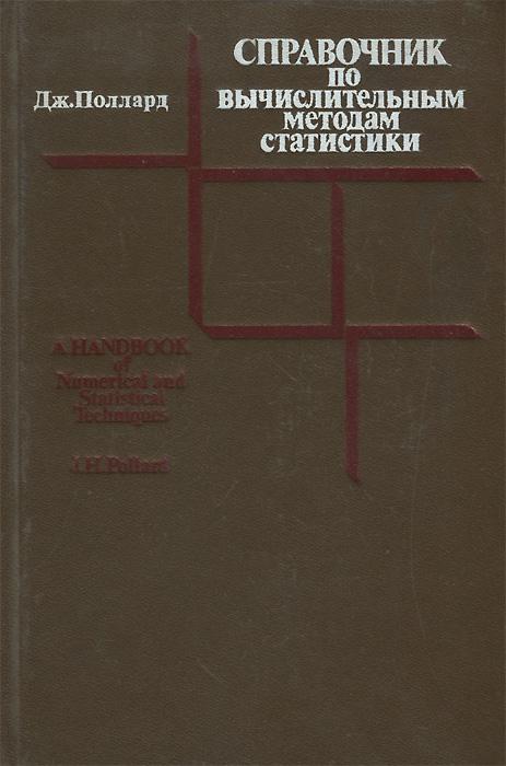 Справочник по вычислительным методам статистики