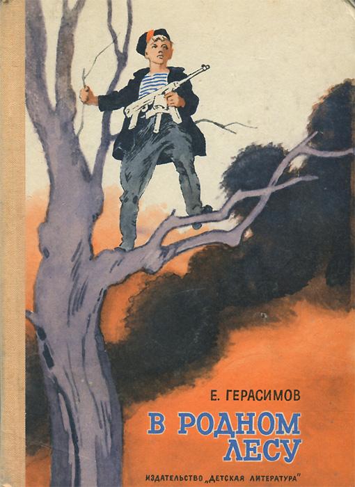 В родном лесу12296407На географической карте вы не найдете ни Городка, ни Подужинского леса, где происходили события, о которых рассказывается в этой повести. А события в ней не выдуманные, взятые из жизни. Я только кое-что обобщил. Это и заставило меня изменить имена героев книги. Но если читатель будет допытываться, в каких же все-таки местах действовали партизаны знаменитого Деда летом 1942 года, то я скажу: найдите на карте СССР угол, где сходятся границы трех советских республик - Российской Федерации, Украины и Белоруссии. Это тот самый край, где в годы гражданской войны Щорс и его соратники, Боженко и Черняк, формировали свои легендарные повстанческие полки и откуда они повели их против немецких оккупантов. А в Отечественную войну бывшие партизаны Щорса снова уходили в здешние леса, чтоб снова бить немецких захватчиков. Вместе с ними уходили их сыновья, нередко такие же молодые ребята, как герой этой повести - сын комиссара гражданской войны, в судьбе которого читатель найдет черты, схожие с...