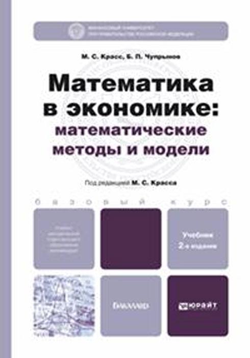 Математика в экономике. Математические методы и модели