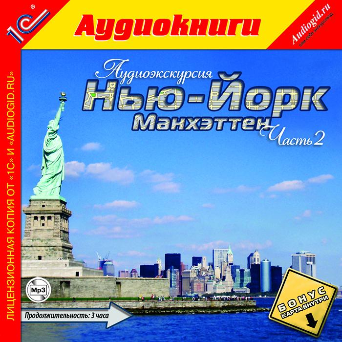Аудиоэкскурсия. Нью-Йорк. Манхэттен. Часть 2 (аудиокнига MP3)