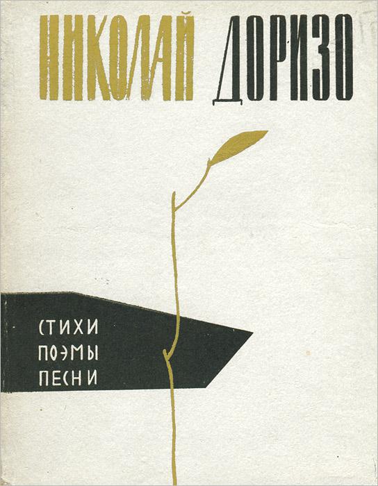 Николай Доризо. Стихи. Поэмы. Песни