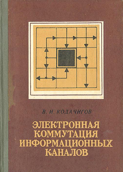 Электронная коммутация информационных каналов (в однородных вычислительных структурах)