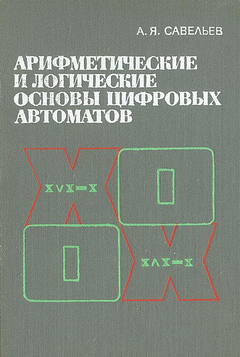 Арифметические и логические основы цифровых автоматов