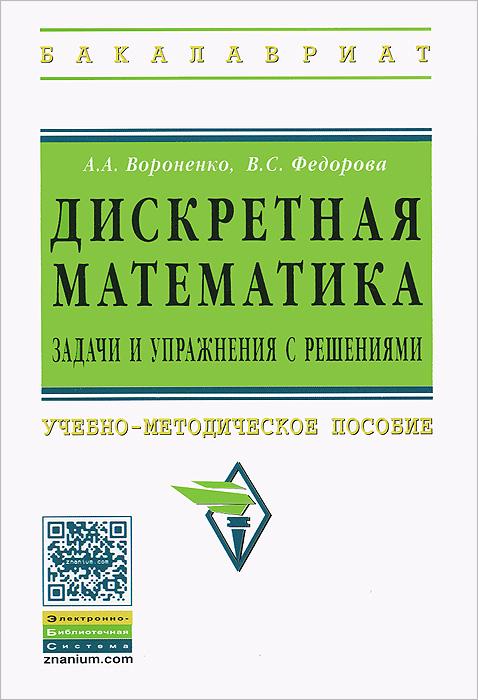 Дискретная математика. Задачи и упражнения с решениями ( 978-5-16-006601-1 )
