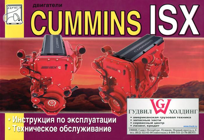 Двигатели CUMMINS ISX. Инструкция по эксплуатации, техническое обслуживание