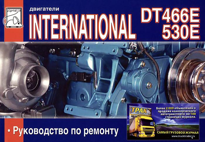 Двигатели DT 466E и International 530E. Руководство по ремонту
