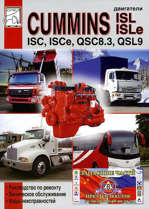 ��������� CUMMINS ISC, ISCe, QSC8.3, ISL, ISLe � QSL9. ����������� �� �������, ����������� ������������, ���� ��������������