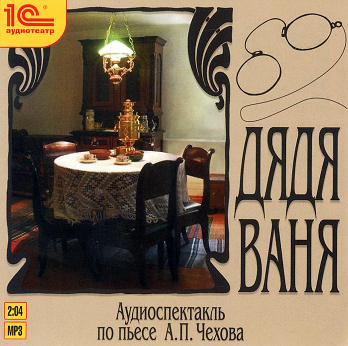 Дядя Ваня (аудиокнига MP3)