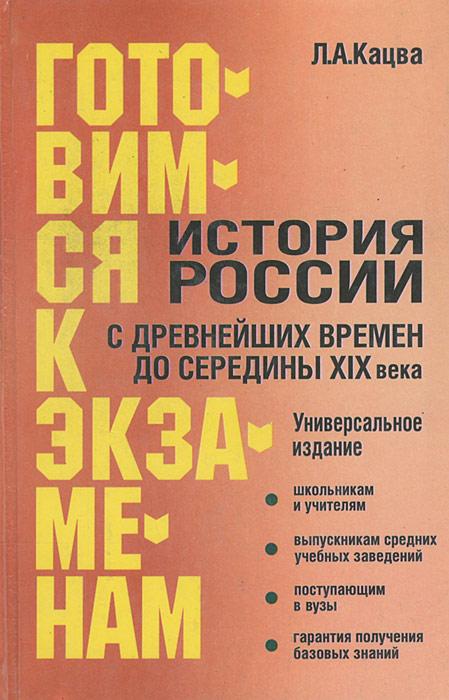 История России с древнейших времен до середины XIX века